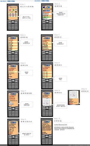 636手機訂票圖.bmp