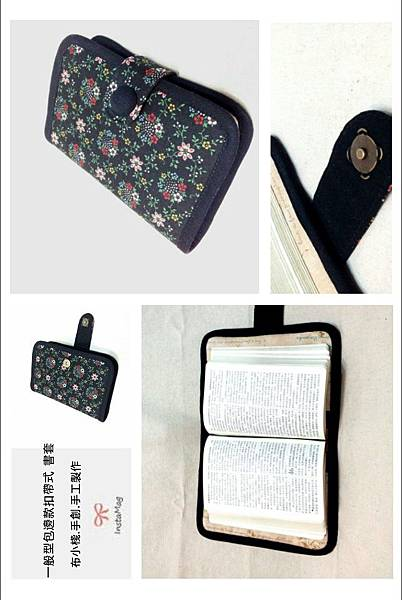 一般型包邊款扣帶式 書套