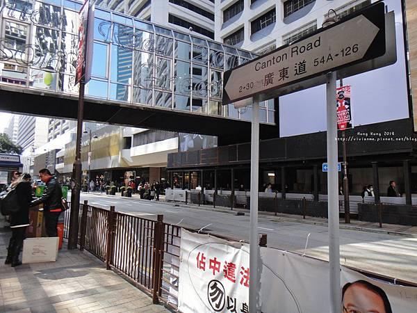 尖沙咀站-廣東道