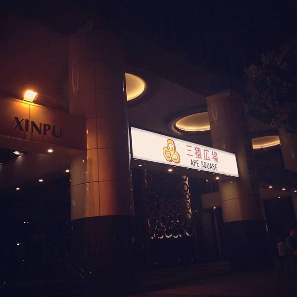 板橋新巨蛋三猿廣場