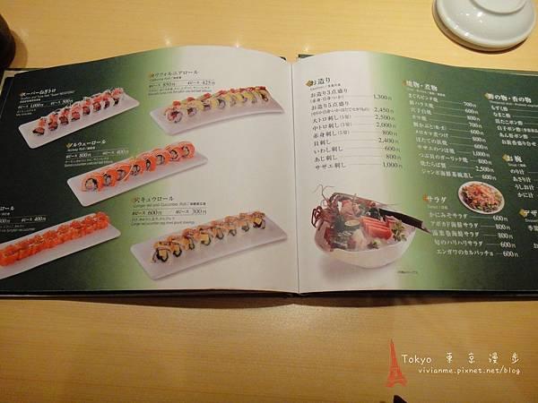 東京澀谷mark city 美登利生魚片