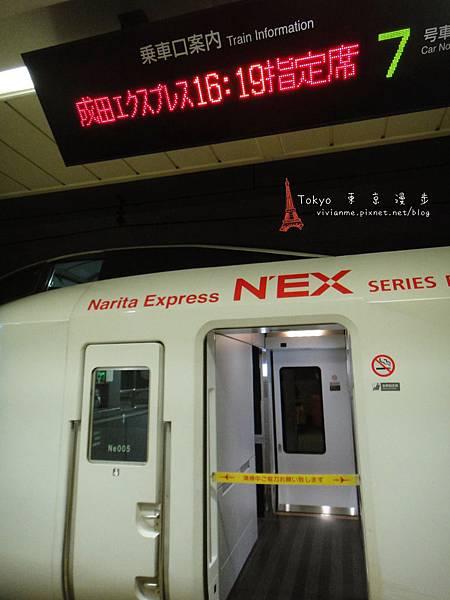 成田NEX
