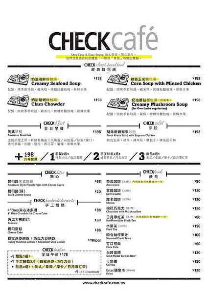 check cafe menu