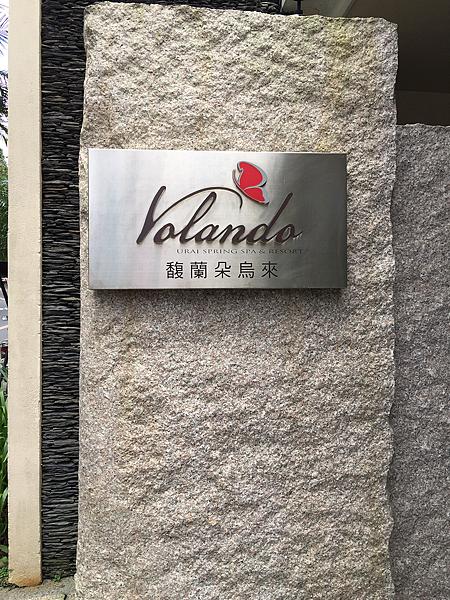 烏來馥蘭朵度假酒店
