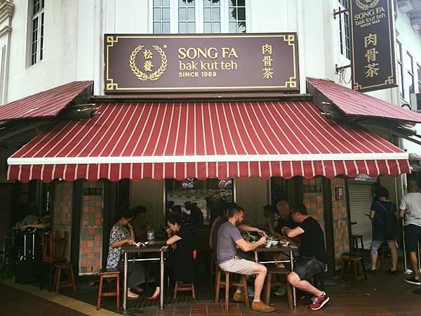 松發肉骨茶 新加坡