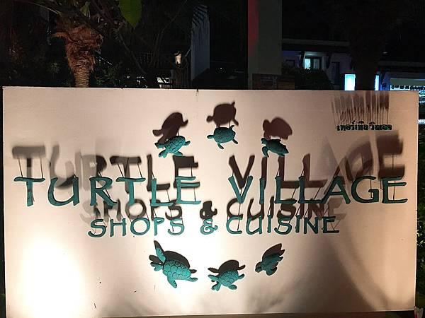 turtle village phuket