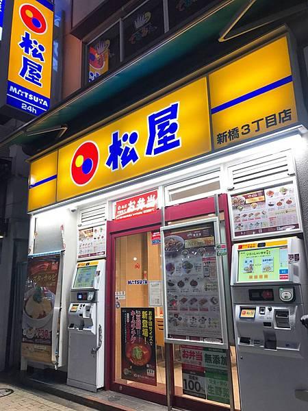 東京 松屋matsuya
