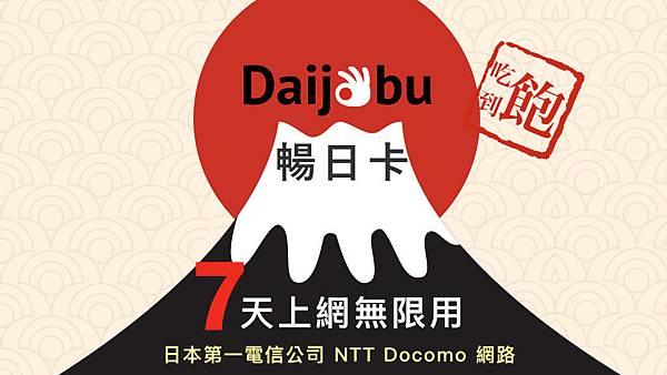 daijobu