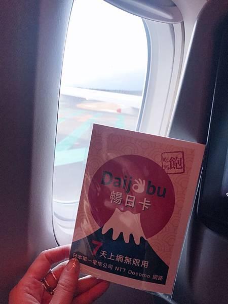 Daijobu 暢日卡