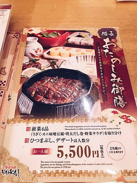 銀座ひつまぶし名古屋備長鰻魚飯