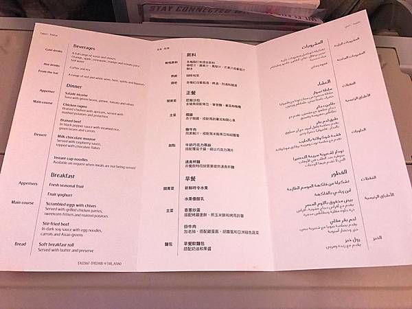 Emirates阿聯酋