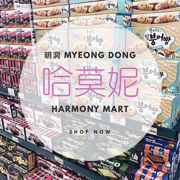 明洞哈莫妮超市