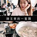 東大門 陳玉華ㄧ隻雞