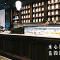 永心鳳茶信義誠品店