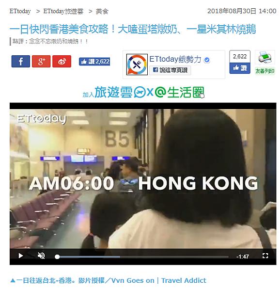 ETTODAY NEWS HK