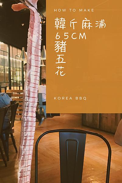 韓斤麻浦 炙鐵五花燒肉