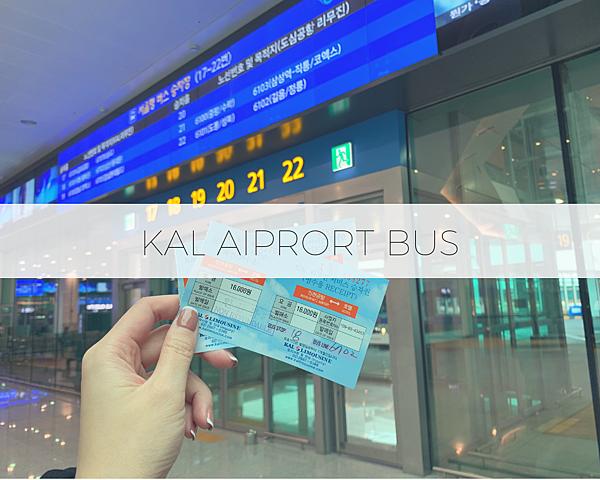 KAL 仁川機場巴士