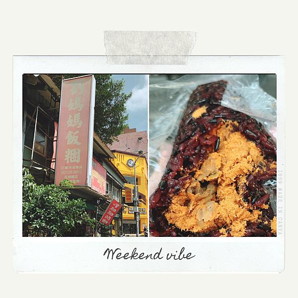 劉媽媽飯糰 古亭站