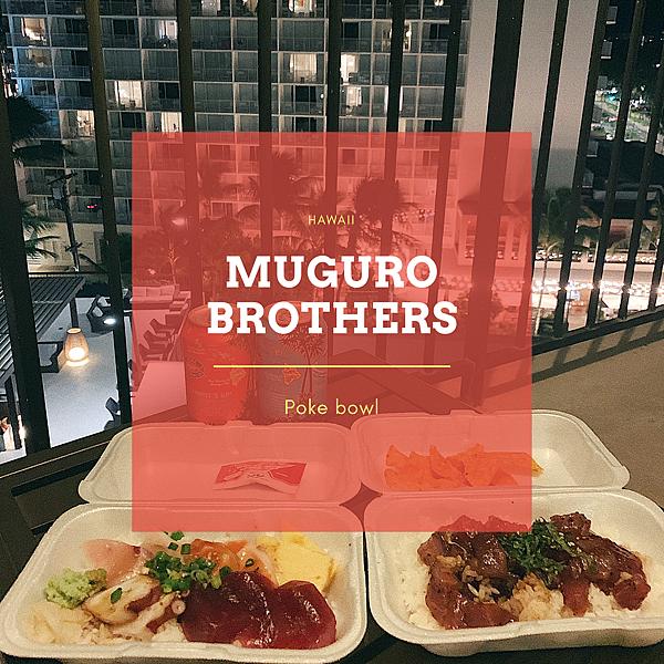 Maguro Brothers 鮪兄弟