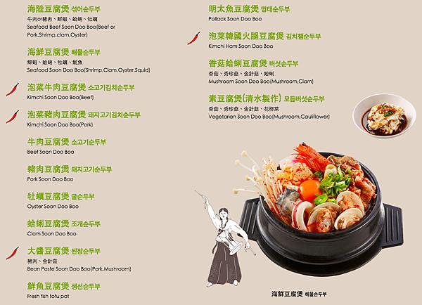 豆腐村 線上菜單