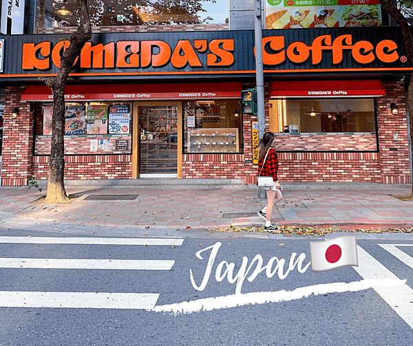 客美多 komeda's coffee