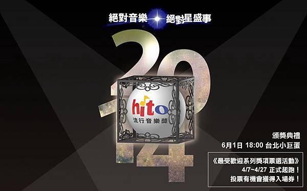 Hito 流行音樂獎