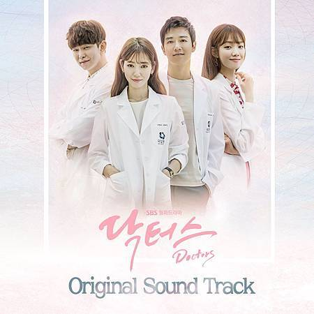 Doctors_OST_Album.jpg