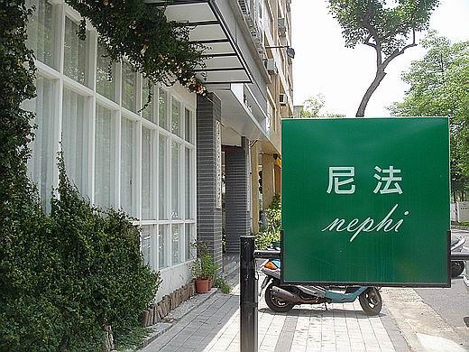nephi01.jpg