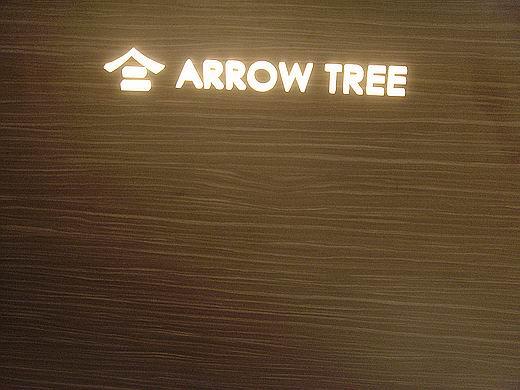 arroetree5.jpg