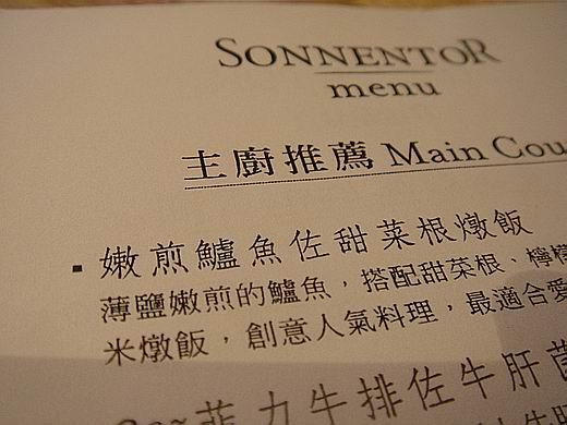 sonnentorcafe111205.jpg