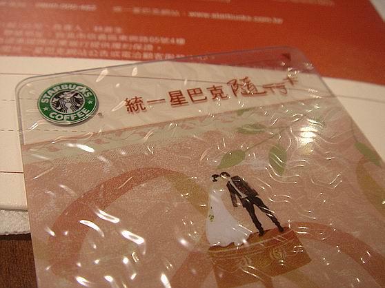 starbucks20120201.jpg