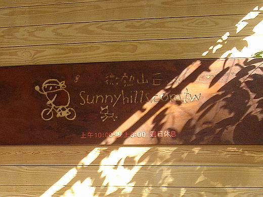 sunnyhills7.jpg