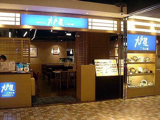 ootoya20110307016.jpg