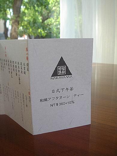 nakayama1007011.jpg