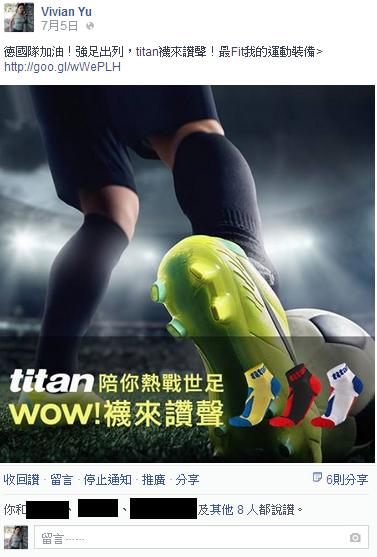 「titan陪你熱戰世足,wow!襪來讚聲」.png
