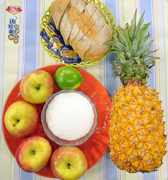 鳳梨蘋果雙果醬-壓標.jpg