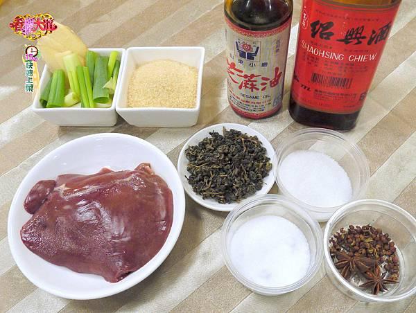 茶香薰豬肝 (2)