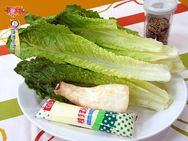 蘿美生菜筍捲-壓標