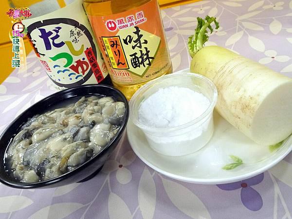 日式蘿蔔泥鮮燴牡蠣-壓標