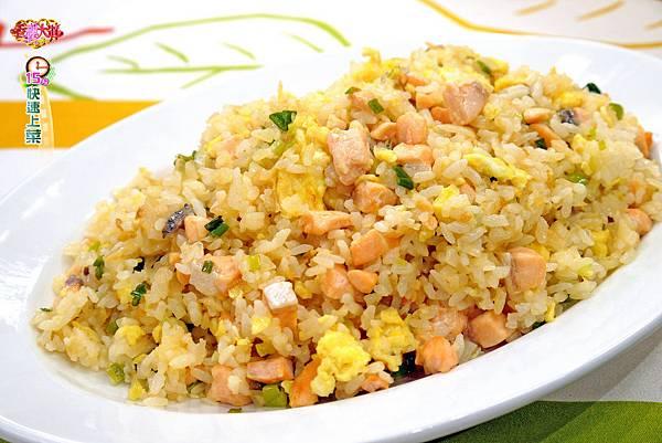 鮭魚香炒飯 (1)-壓標