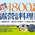 01露營-永源-橫式珍珠版-90x35cm.jpg