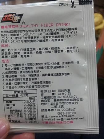嘗鮮~不同口感的超速纖維茶(決明子口味)
