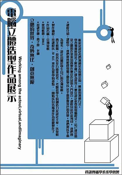 系會海報設計 - 1.jpg