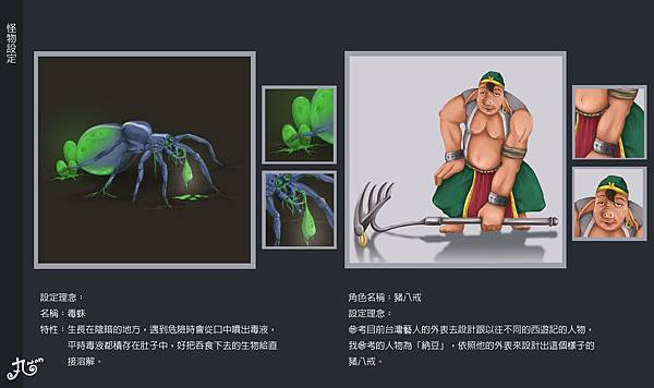2D怪物設定_1.jpg