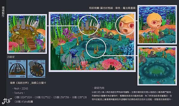 3D場景製作_1.jpg