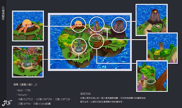 3D場景製作_2.jpg
