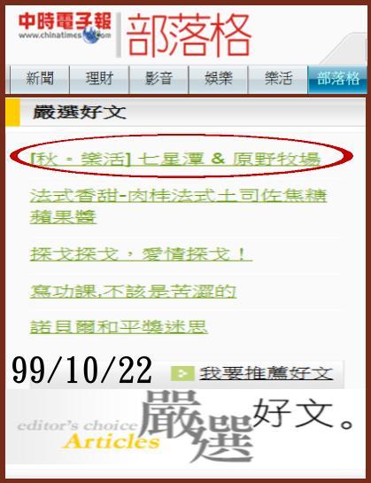 991022(0905)七星潭&原野牧場~獲選991022中時,嚴選好文.JPG