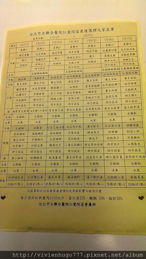 仁愛醫院月子餐2.jpg