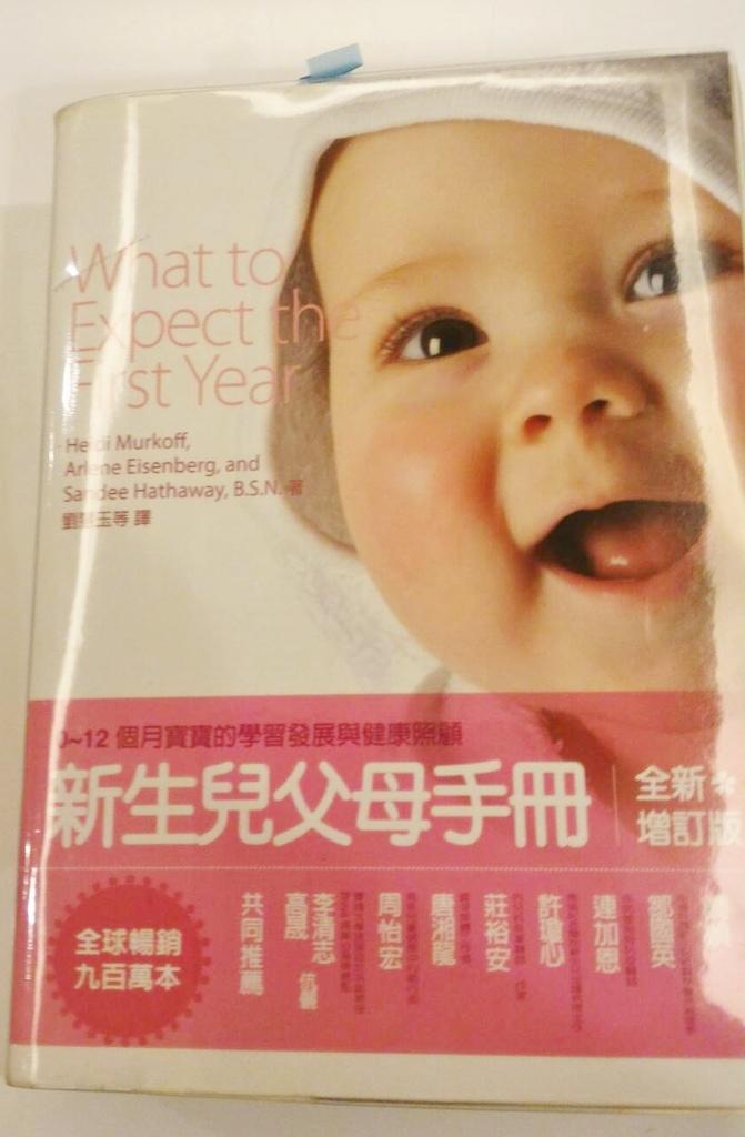 新生兒父母手冊.jpg