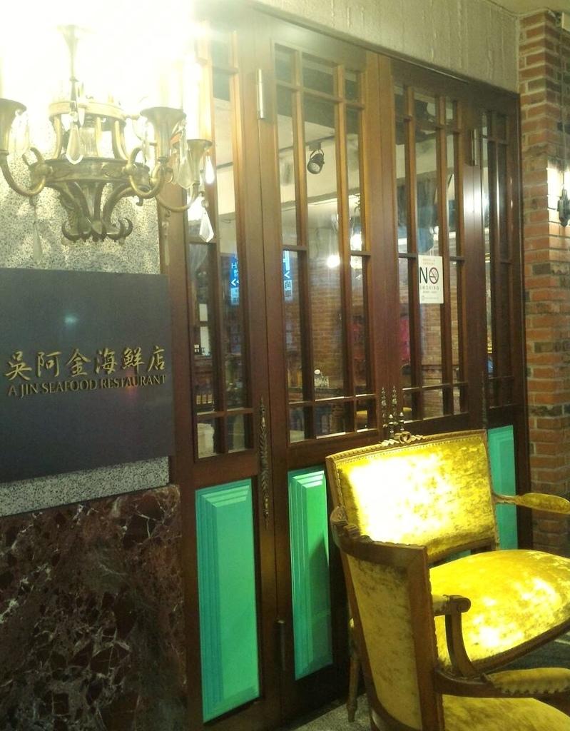 阿金海鮮-店門口.jpg